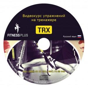 Видеокурс упражнений на тренажере TRX