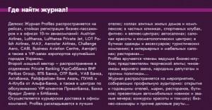 журнал Profiles