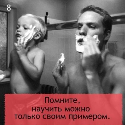 Самые важные мужские правила