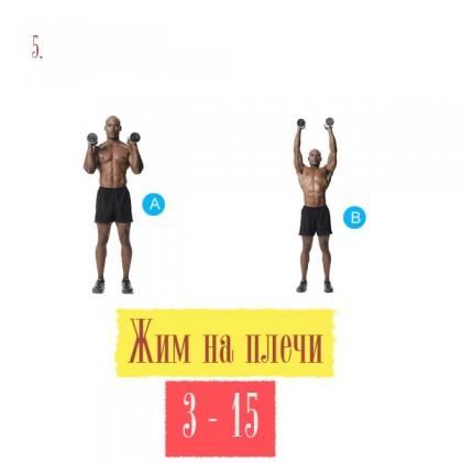 Эффективная тренировка дома