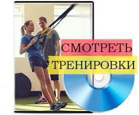 смотреть видео тренировки